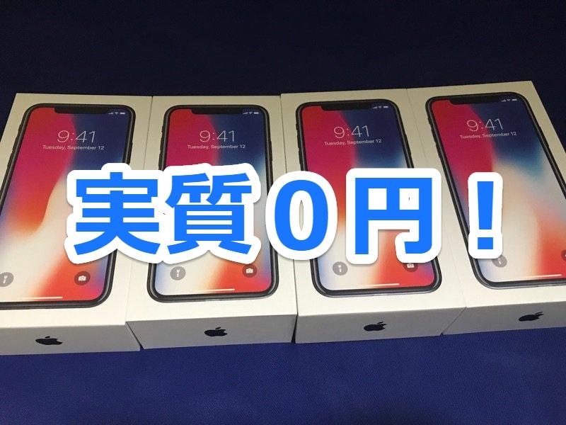 携帯乞食終了?iPhoneX 実質一括0円で買えた2018年