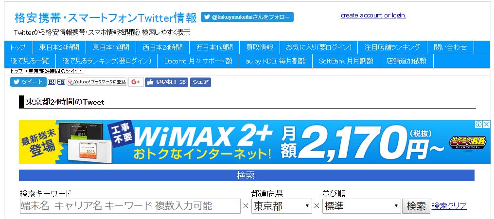 格安携帯・スマートフォンTwitter情報