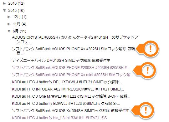 302SH、304SH、200SH、203SH、205SH、206SHもSIMロック解除できる