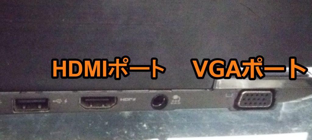 Dynabook裏面のVGAポート