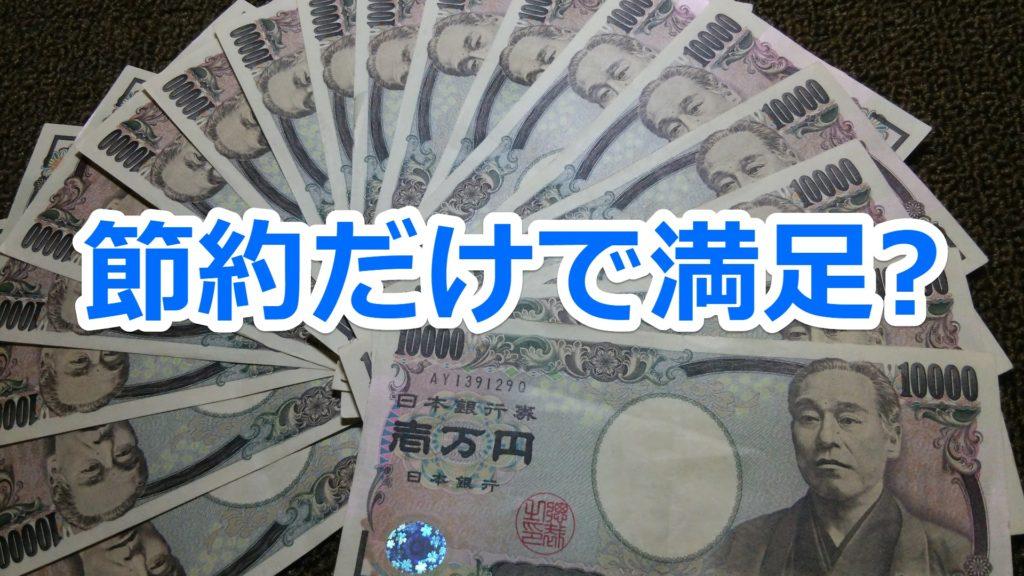 ドコモ月サポは一括支払でもOK。11万円儲かる方法あります [2]