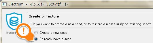 スクリーンショット(新しく作りますか?シードを復元しますか?)