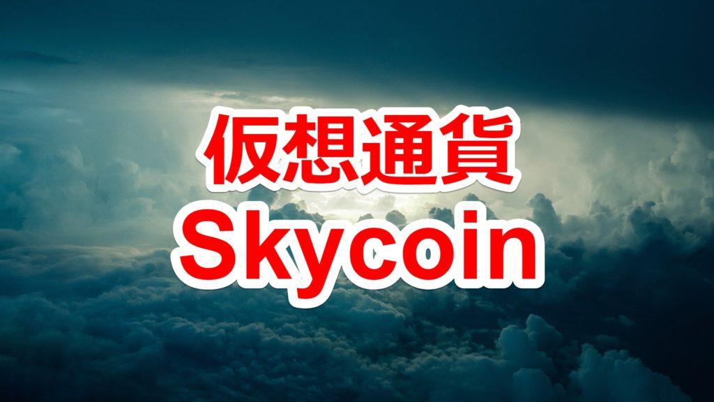 Skycoinとはバイナンス上場の仮想通貨3.0!