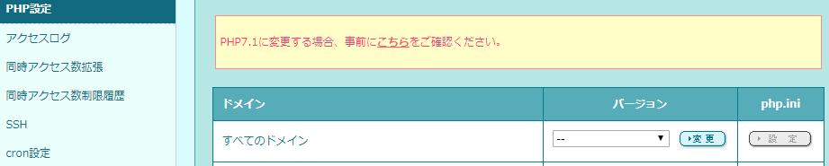 アップロードしたファイルは php.ini で定義された upload_max_filesize を超過しています。