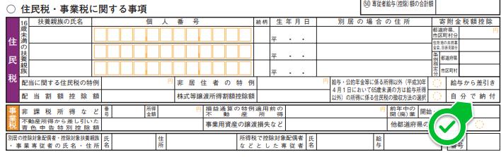 確定申告書第一表の裏面 [2]