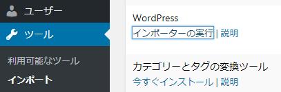WordPressへインポート