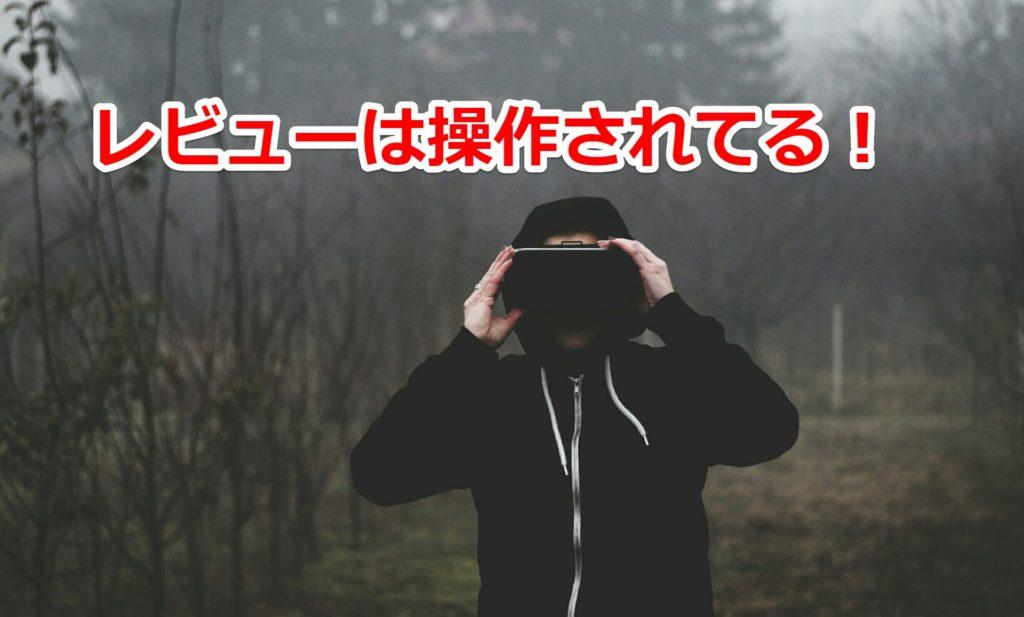 VRゴーグルは安い中国製当ブログではオススメしません!
