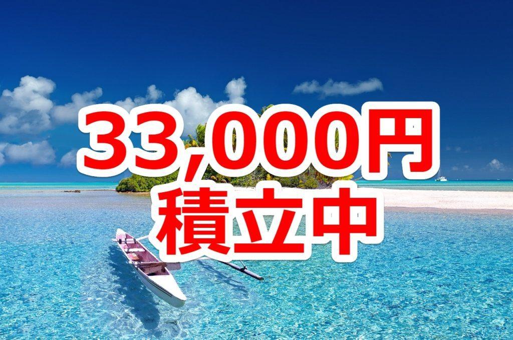 33000円積立中!