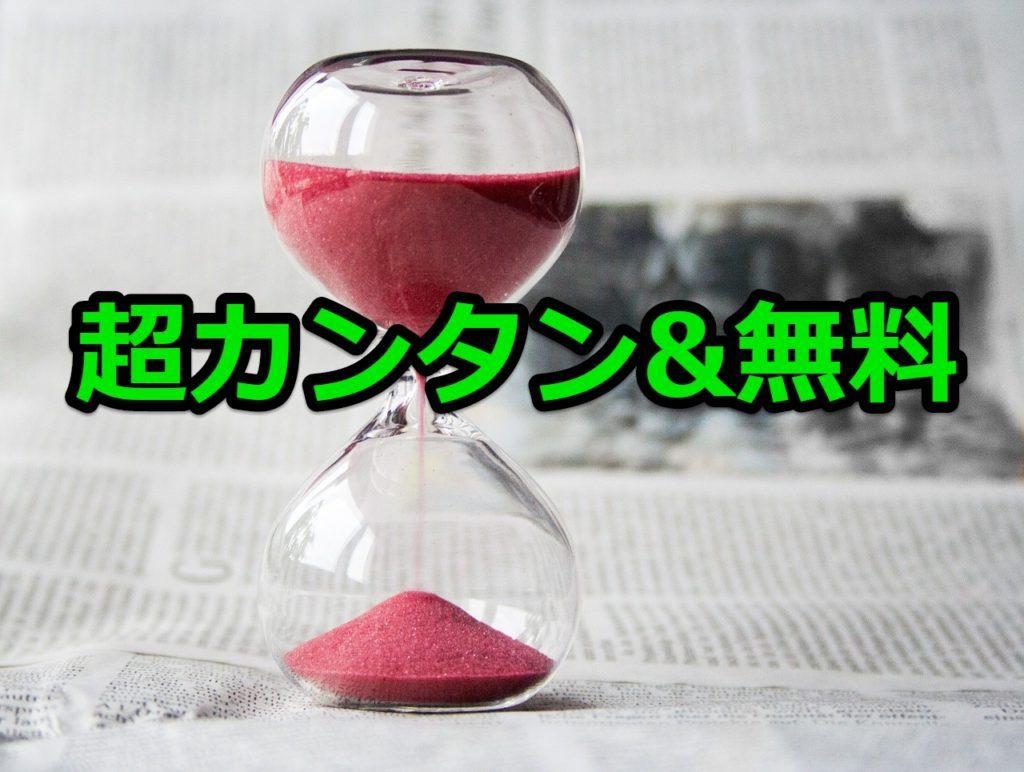 超カンタン! 作業時間記録Excelツール。フリーソフトです [2]