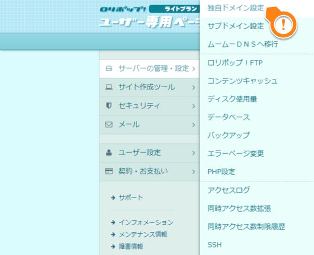 「ユーザー専用ページ」の「サーバーの管理・設定」内に「独自ドメイン設定」 [2]