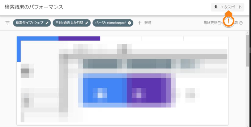 CSVをダウンロードする (3)