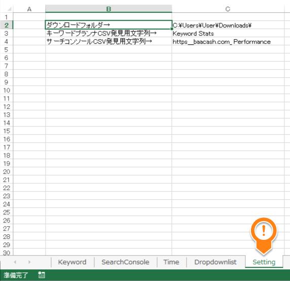Excel分析ツールの準備 (2)