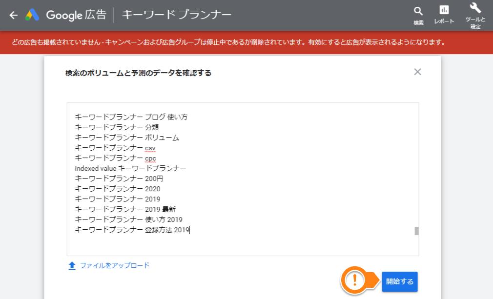 CSVをダウンロードする4 (2)
