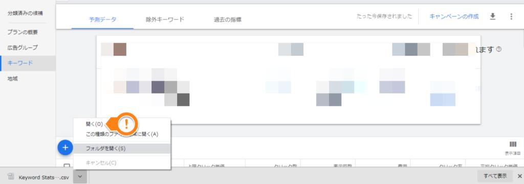 CSVをダウンロードする7 (2)