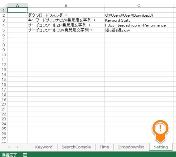 Excel分析ツールの準備 (4)