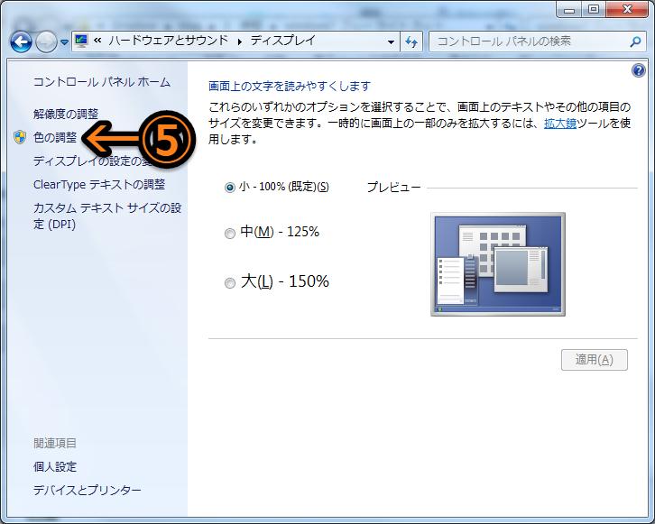 Windowsの設定でカット (9)