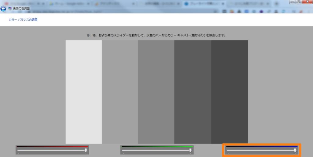 Windowsの設定でカット (11)